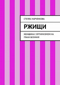 Стелла Марченкова -Ржищи. Женщина соптимизмом на грани безумия