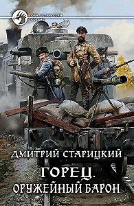 Дмитрий Старицкий -Горец. Оружейный барон