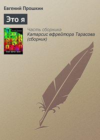 Евгений Прошкин -Это я