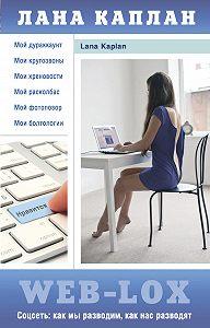 Лана Каплан -Web-LoX