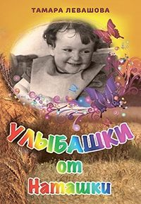 Тамара Левашова -Улыбашки от Наташки