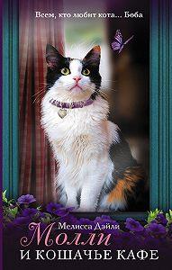 Мелисса Дэйли -Молли и кошачье кафе
