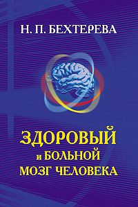Наталья Бехтерева - Здоровый и больной мозг человека