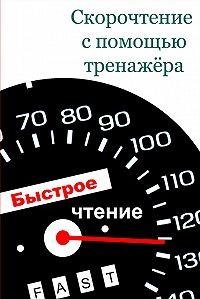 Илья Валерьевич Мельников -Скорочтение с помощью тренажёра