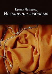 Ирина Чемерис -Искушение любовью
