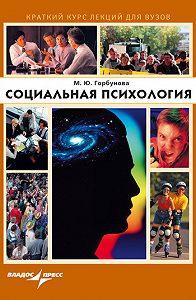 Марина Юрьевна Горбунова -Социальная психология