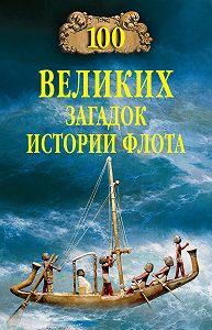 С. Н. Зигуненко - 100 великих загадок истории флота