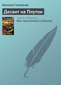 Василий Головачев -Десант на Плутон