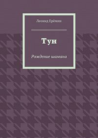 Леонид Ерёмин -Тун. Рождение шамана