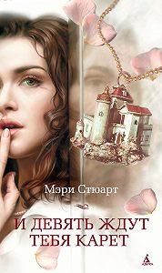 Мэри Стюарт -И девять ждут тебя карет