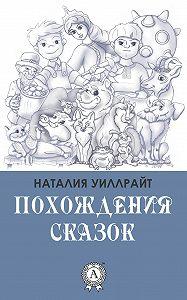 Наталия Уиллрайт -Похождения сказок