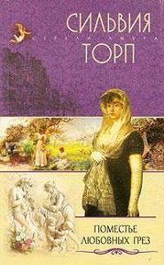 Сильвия Торп -Поместье любовных грез