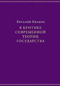 Виталий Иванов -К критике современной теории государства