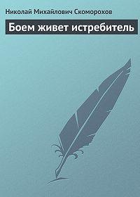 Николай Скоморохов -Боем живет истребитель