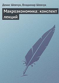 Владимир Шевчук -Макроэкономика: конспект лекций