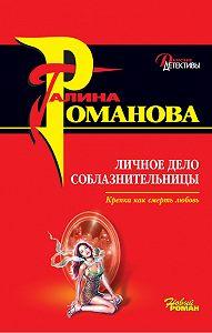 Галина Романова -Личное дело соблазнительницы