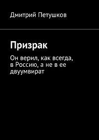 Дмитрий Петушков -Призрак