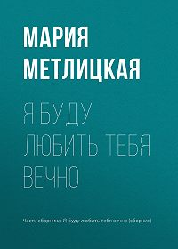 Мария Метлицкая -Я буду любить тебя вечно