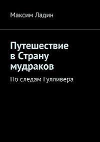 Максим Ладин -Путешествие вСтрану мудраков. Последам Гулливера