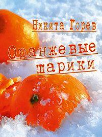 Никита Горев -Оранжевые шарики (сборник)