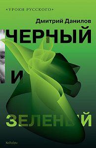 Дмитрий Данилов -Черный и зеленый (сборник)