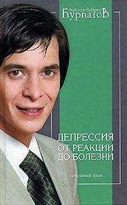 Андрей Курпатов -Депрессия. От реакции до болезни
