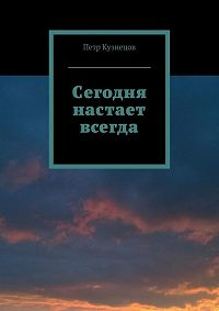 Петр Кузнецов -Сегодня настает всегда