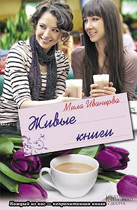 Мила Иванцова -Живые книги