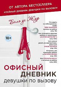 Бель де Жур -Офисный дневник девушки по вызову