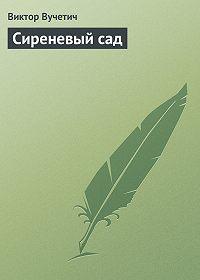 Виктор Вучетич -Сиреневый сад