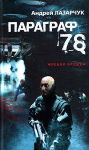 Андрей Лазарчук -Параграф 78