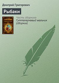 Дмитрий Григорович -Рыбаки