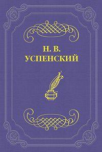 Николай Успенский - Из воспоминаний о М. Е. Салтыкове-Щедрине
