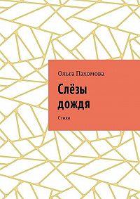 Ольга Пахомова -Слёзы дождя. Стихи