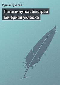 Ирина Тукаева - Пятиминутка: быстрая вечерняя укладка