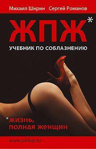 Сергей Романов -Жизнь, полная женщин. Учебник по соблазнению