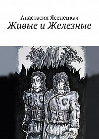 Анастасия Ясенецкая -Живые иЖелезные