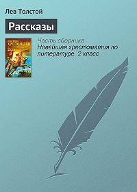 Лев Толстой -Рассказы