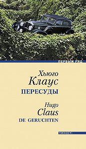 Хьюго Клаус -Пересуды