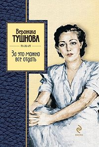 Вероника Тушнова -За это можно все отдать