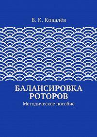 В. Ковалёв -Балансировка роторов