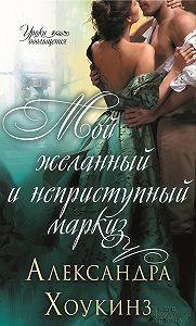 Александра Хоукинз -Мой желанный и неприступный маркиз