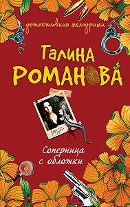 Галина Романова - Соперница с обложки