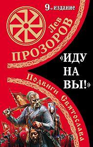 Лев Прозоров -«Иду на вы!» Подвиги Святослава