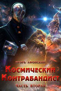 Игорь Афонский -Космический контрабандист. Часть вторая