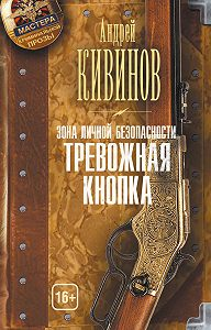 Андрей Кивинов -Зона личной безопасности. Тревожная кнопка