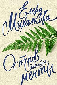 Елена Михалкова -Остров сбывшейся мечты