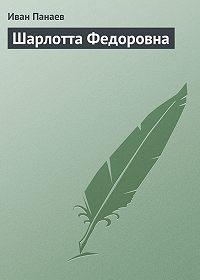 Иван Панаев - Шарлотта Федоровна