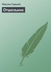 Максим Горький -Отшельник
