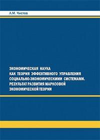 Л. М. Чистов -Экономическая наука как теория эффективного правления СЭС. Результат развития марксовой экономической теории
